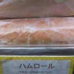 まるき製パン所 - やはり、ハムロール