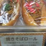 まるき製パン所 - 焼きそばロール