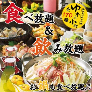 ゆず料理食べ放題+飲み放題◆全170品