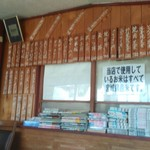 渡辺食堂 -