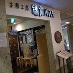 生麺工房 鎌倉パスタ - 鎌倉パスタ 戸塚モディ店