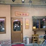 みきグリル - 町の洋食屋っぽい?外観