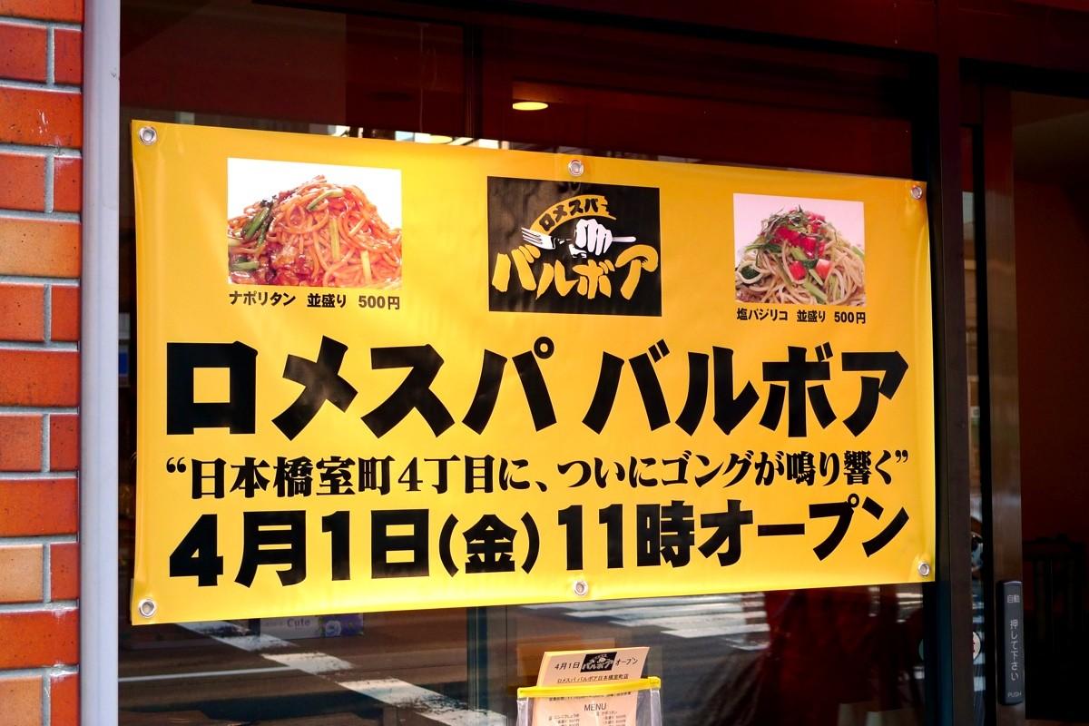 ロメスパ バルボア 日本橋室町店