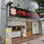 平塚タッカンマリ - 外観