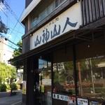 山神山人 - 神戸駅北、文化ホール近くのラーメン屋さんです(2017.9.8)