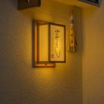 小笹寿し - 行燈(あんどん)