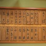 小笹寿し - 種札(たねふだ)