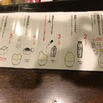 煙事 - 卵かけご飯に燻製の調味料の食べ方