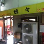 72773035 - JR北浦和駅東口から徒歩3分