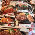ステーキのどん - ランチメニュー(一部)