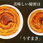 アップルパイ専門店 ジョバンニ カンパネルラ - 料理写真: