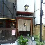 味司 野村 - 高級そうな店構えです