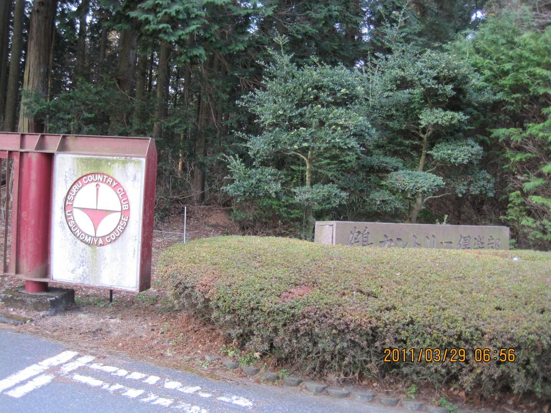 鶴カントリー倶楽部レストラン name=