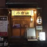 小倉山 - 渋谷の元祖24時間居酒屋!