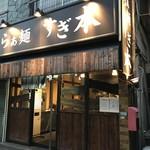 Ramensugimoto - 店舗外観