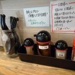 麺屋こころ - 調味料たち