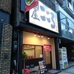 麺屋こころ - 外観