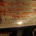こだわりワイン酒場ヴィンゴ - メニュー4。(2017/8/6)