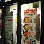 麺創研 紅 - 麺創研 紅
