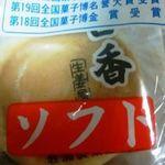 牧瀬製菓 -