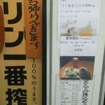 串太郎 - 店頭にて