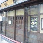 宝屋 - 京都先斗町の雰囲気