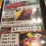ハンバーグトレイン - 鬼ガーリックステーキのメニュー