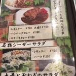 ハンバーグトレイン - カレーとサラダ