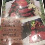 ハンバーグトレイン - ローストビーフ丼なメニュー