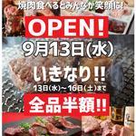 ミスター焼肉 - オープニングキャンペーン!