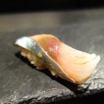 麻布十番松栄寿司 - しめさば