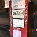 麺処 蛇の目屋 - 入口の立て看板です。(2017.9 byジプシーくん)