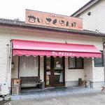 甘いさくらんぼ - 糸島市志摩御床の「甘いさくらんぼ」さん。