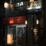 隼ホルモン - 2017.9 店舗外観