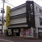 尾州鮨 - 尾州鮨本店