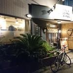 麺屋 さすらい - 2017年9月
