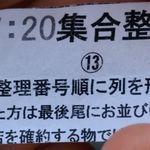 ラーメン二郎  - (2017.5.1)整理券