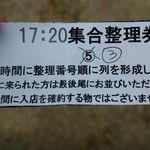 ラーメン二郎  - (2017.5.2)整理券