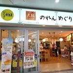やまもと - 大阪のれんめぐり外観