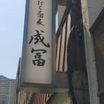 手打ち蕎麦 成冨 - 看板