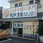 麺や食堂 - 右側は餃子販売所麺や食堂の餃子セントラルキッチン