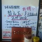 麺や食堂 - 替え玉スペシャルPOP
