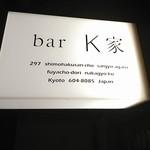 bar K家 - 看板
