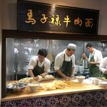 馬子禄 牛肉面 - 厨房(撮影許可済)