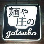 menyashounogotsubo -