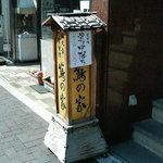 Tsutanoya - 看板にもおススメ品!