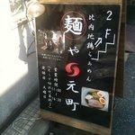 麺や 元町 -
