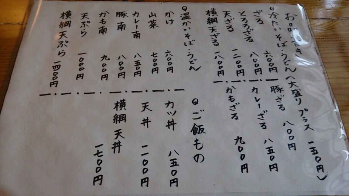 そばや 麦藁 name=