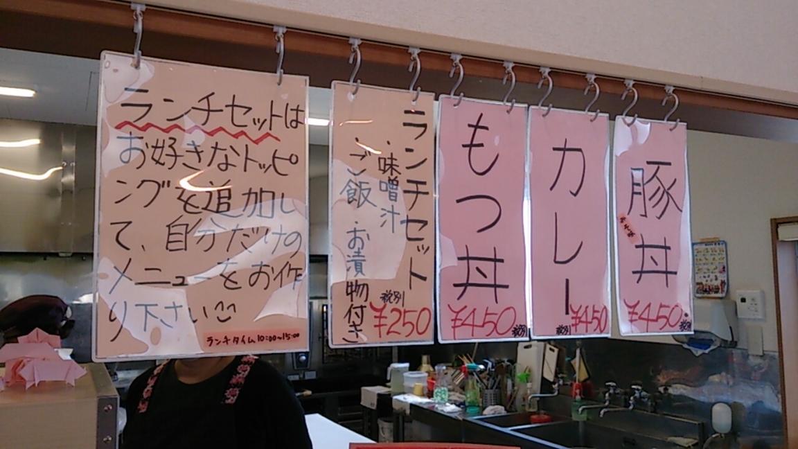 肉の駅 name=