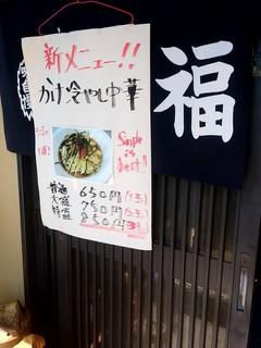 七福食堂 -